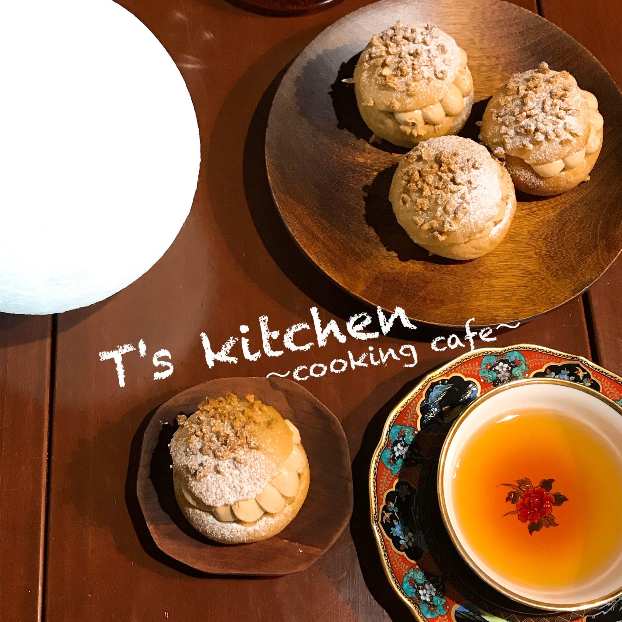 ひんやり紅茶クリームパン